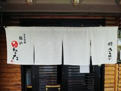 麺や ひなた【参】-11