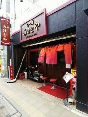 ら~麺 あけどや【九】-1
