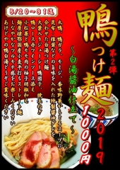ら~麺 あけどや【九】-3