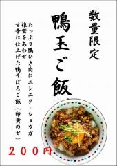 ら~麺 あけどや【九】-4