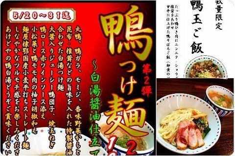 ら~麺 あけどや【九】-2
