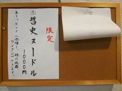 ラーメン哲史【壱拾】-10