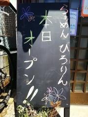 【新店】らぁめん ひろりん-2