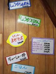 【新店】らぁめん ひろりん-3