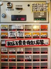 中華ソバ 伊吹【壱百四八】-6