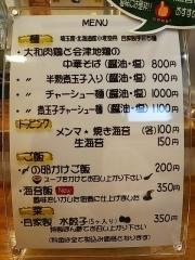 浦和 味六屋-6