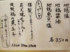 極汁美麺 umami【八】-3