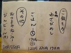 極汁美麺 umami【八】-2