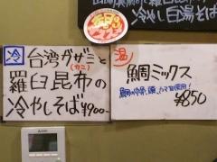 丿貫【壱壱】-6