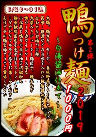 ら~麺 あけどや【壱拾】-2