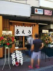 【新店】鶏そば うえ原-1