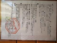 【新店】鶏そば うえ原-17