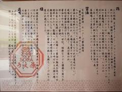 【新店】鶏そば うえ原-18