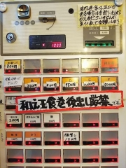 中華ソバ 伊吹【壱百四九】-2