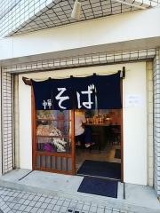 中華そばや 和凡【弐】-1