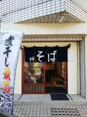 中華そばや 和凡【弐】-2