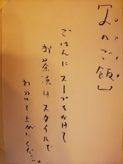中華そばや 和凡【弐】-6