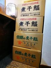 中華そばや 和凡【弐】-16