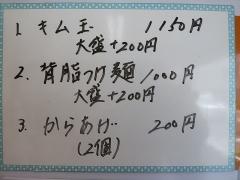 らぁめん たむら【四七】-2