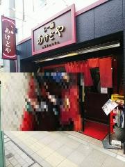 ら~麺 あけどや【壱壱】-1