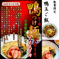 ら~麺 あけどや【壱壱】-19