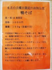 麺屋 一燈【六壱】-2