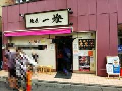 麺屋 一燈【六壱】-1