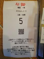 麺屋 一燈【六壱】-4