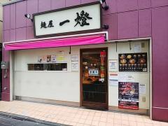 麺屋 一燈【六壱】-3