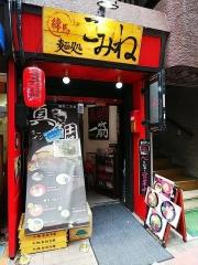 麺処 こみね【弐】-1