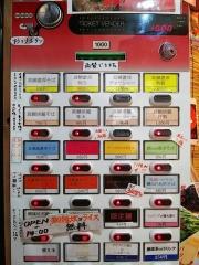 麺処 こみね【弐】-3