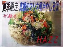 麺処 こみね【弐】-4
