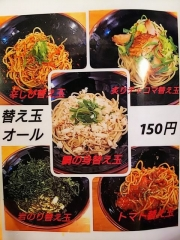 麺処 こみね【弐】-6