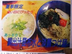 麺処 こみね【弐】-5
