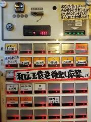 中華ソバ 伊吹【壱百五拾】-2