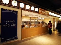 【新店】らーめん専門 和海 難波店-1