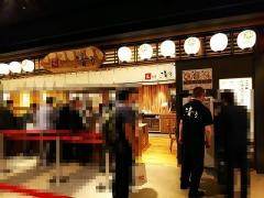 【新店】和 dining 清乃 なんばラーメン一座店-1