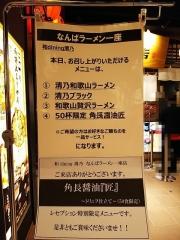 【新店】和 dining 清乃 なんばラーメン一座店-2