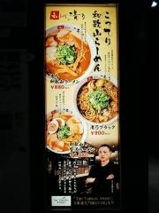 【新店】和 dining 清乃 なんばラーメン一座店-11