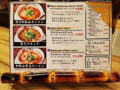 【新店】和 dining 清乃 なんばラーメン一座店-12
