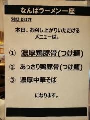 【新店】別邸 たけ井 なんばラーメン一座店-2