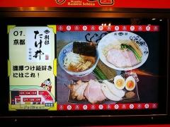 【新店】別邸 たけ井 なんばラーメン一座店-18