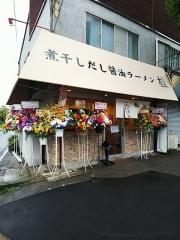 【新店】煮干しだし醤油ラーメン 桂-1