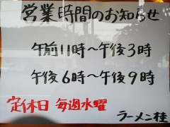 【新店】煮干しだし醤油ラーメン 桂-3
