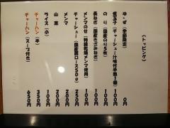 【新店】煮干しだし醤油ラーメン 桂-5