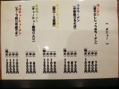 【新店】煮干しだし醤油ラーメン 桂-6