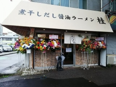 【新店】煮干しだし醤油ラーメン 桂-19