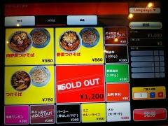 【新店】どストライク軒 FACTORY 南森町店-12
