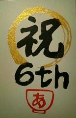 ら~麺 あけどや【壱弐】-19