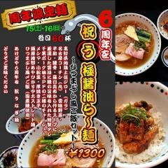 ら~麺 あけどや【壱弐】-20
